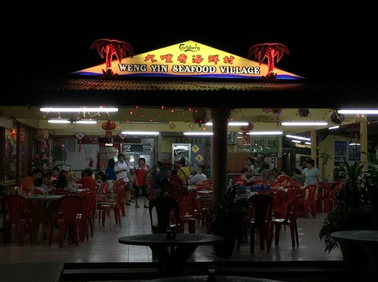 Weng Yin Seafood Village